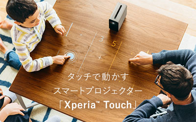 タッチで動かすスマートプロジェクター「Xperia Touch」