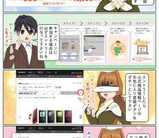 scs-uda_manga_1049_001