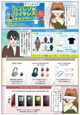ソニー ハイレゾ級ワイヤレス キャンペーンで賞品をGET!