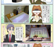 scs-uda_manga_1054_001