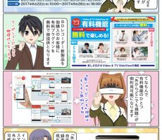 scs-uda_manga_1061_001