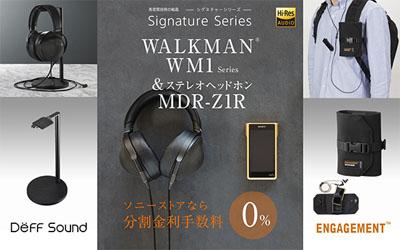 signatureシリーズ 特設サイト