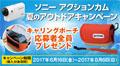 ソニー アクションカム 夏のアウトドアキャンペーン