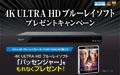 4K ULTRA HD ブルーレイソフト プレゼントキャンペーン