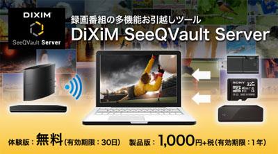 DiXiM SeeQVault Server Std(スタンダード)版 (デジオン製)