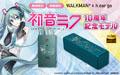 ウォークマン & h.ear go 初音ミク10周年記念モデル