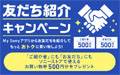 My Sony 友だち紹介キャンペーン