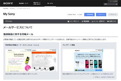 My Sony メールサービス