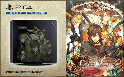 PlayStation 4 Code:Realize ~彩虹の花束~ Special Edition