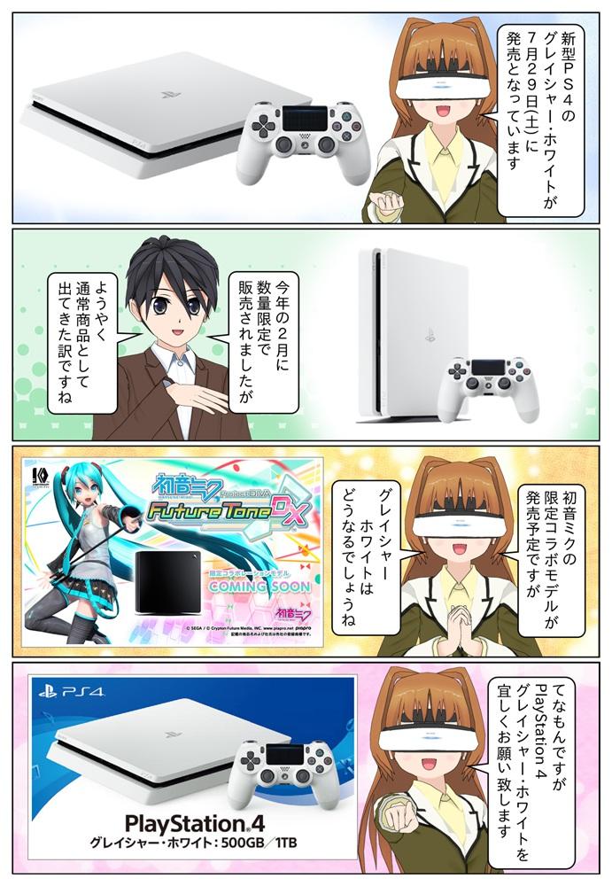 新型PlayStation 4 にグレイシャー・ホワイトモデルが通常商品として2017年7月29日(土)より発売となりました。CUH-2100シリーズとなっています。