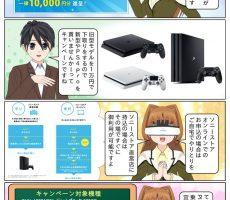 scs-uda_manga_1074_001