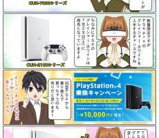 scs-uda_manga_1078_001