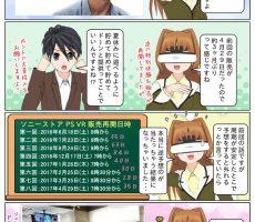 scs-uda_manga_1080_001