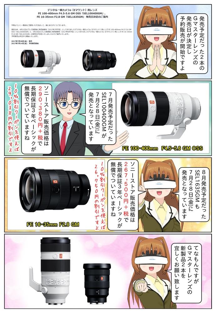 ソニー Gマスターレンズ FE 100-400mm F4.5-5.6 GM OSS「SEL100400GM」とFE 16-35mm F2.8 GM「SEL1635GM」の発売日が2017年7月28日(金)に決定。