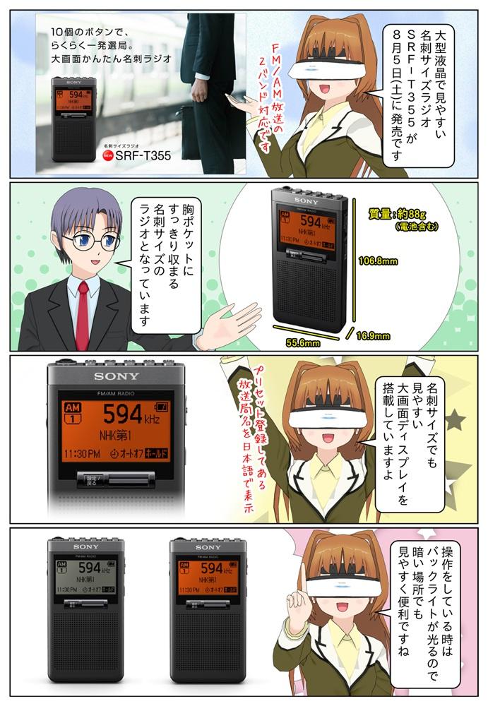 ソニーから大型液晶で見やすい名刺サイズラジオ SRF-T355 が2017年8月5日(土)に発売です。胸ポケットにすっきり収まるラジオとなっています。
