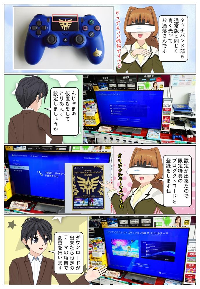 PlayStation 4 ドラゴンクエスト ロト エディションを起動して初期設定を行います。ンテイ登録のプリダクトコードでオリジナルテーマをゲットしました。