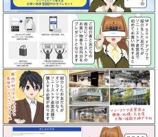 scs-uda_manga_1092_001
