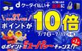 「dポイント夏のスーパァ~チャンス!」キャンペーン