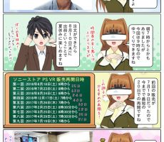 scs-uda_manga_1099_001