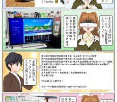 scs-uda_manga_1100_001