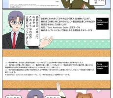 scs-uda_manga_1102_001