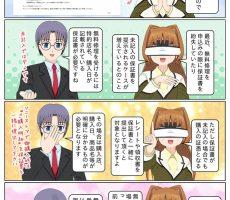 scs-uda_manga_1103_001