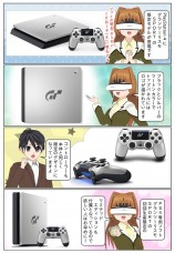 PlayStation 4 『グランツーリスモSPORT』限定モデルが登場