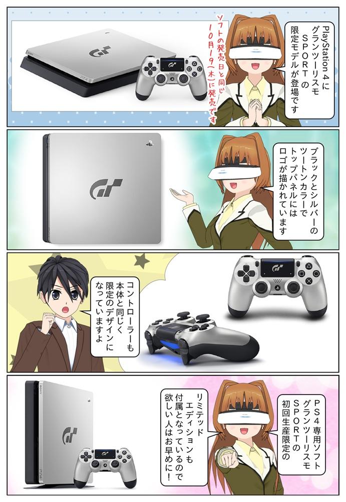 PlayStation 4 グランツーリスモSPORT の数量限定モデルが発売となりました。ブラックとシルバーのツートンカラーの本体に『GT』ロゴが描かれています。