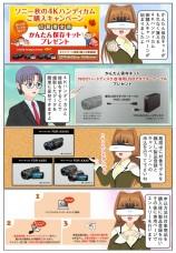 かんたん保存キットが貰える!ソニー秋の4Kハンディカムご購入キャンペーン