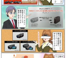 scs-uda_manga_1109_001