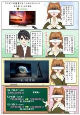 ソニーの4K有機ELテレビと4K液晶テレビが最大5万円の値下げ