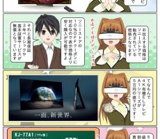 scs-uda_manga_1110_001