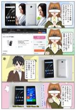 Android搭載のSIMフリースマートフォン VAIO Phone Aが値下げ