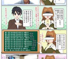 scs-uda_manga_1113_001
