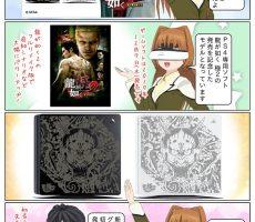 scs-uda_manga_1114_001