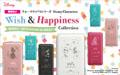ウォークマン Sシリーズ Disney Characters Wish & Happiness Collection