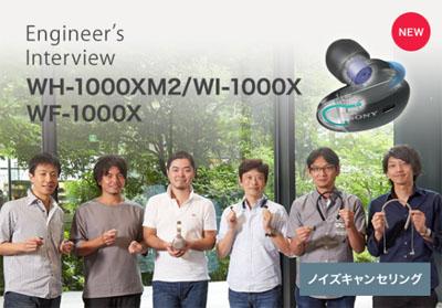 1000Xシリーズ 開発者インタビュー