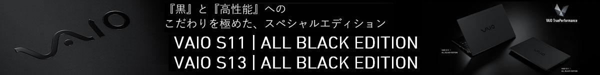 VAIO ALL BLACK EDITION