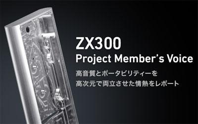 NW-ZX300 開発者の声