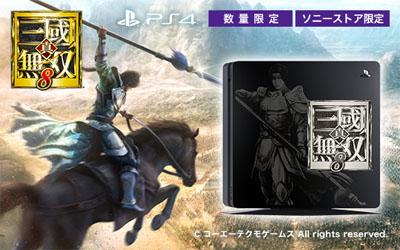PlayStation 4 真・三國無双8 Edition