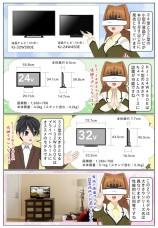 ソニーの小さ目サイズの液晶テレビ KJ-24W450EとKJ-32W500Eが発売