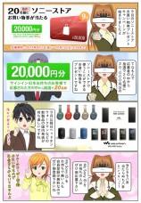 抽選でソニーストアお買い物券2万円分が当たる!9月のプレゼントキャンペーン