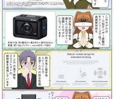 scs-uda_manga_1120_001