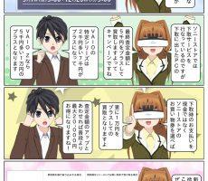 最大2万円お得な VAIO 夏買い替え応援キャンペーン ページ1