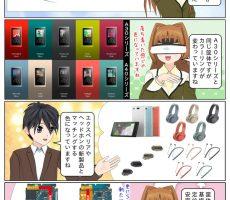 scs-uda_manga_1122_001