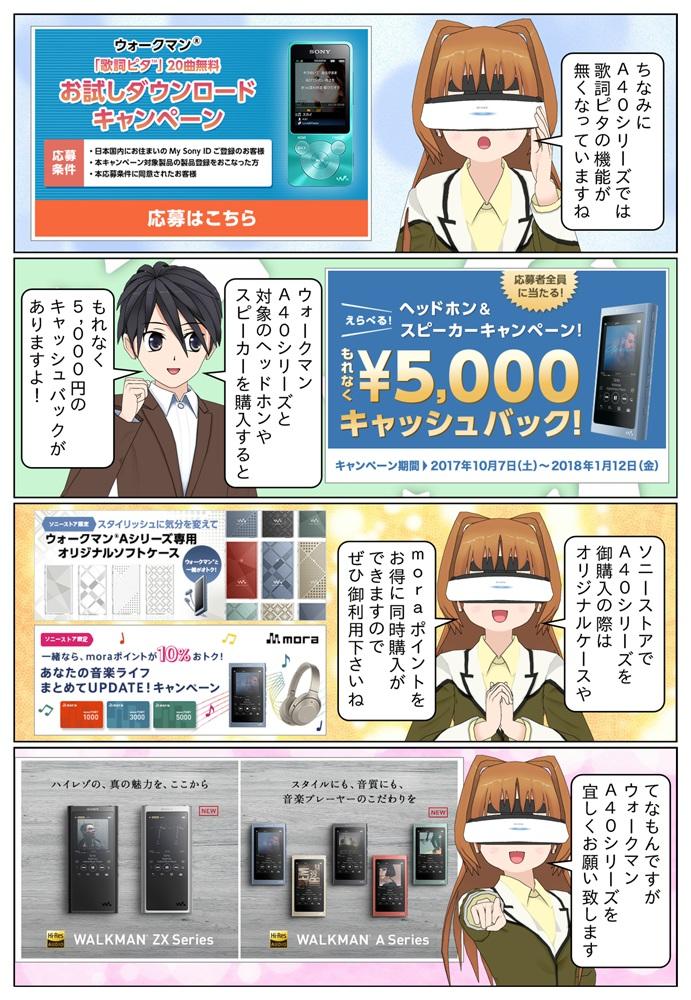 ウォークマン A40シリーズと対象のヘッドホンやスピーカーを購入すると5,000円のキャッシュバックとなるキャンペーンも開催となっています。