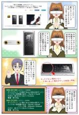 ウォークマン 新ZXシリーズ NW-ZX300 が2017年10月7日に発売