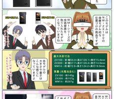 scs-uda_manga_1125_001