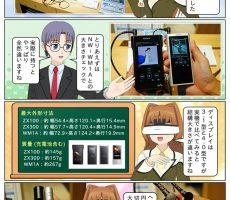 scs-uda_manga_1130_001