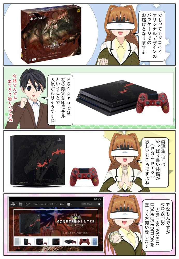 PS4 Pro 限定モデル MONSTER HUNTER: WORLD LIOLAEUS EDITIONはオリジナルデザインのコントローラーやオリジナルテーマなども付いています。